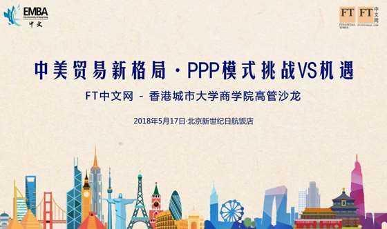 517北京FT论坛配图_自定义px_2018.05.03(5).png