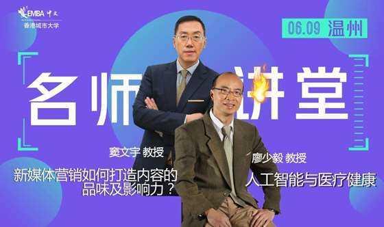 0609·温州活动_自定义px_2018.05.29.png