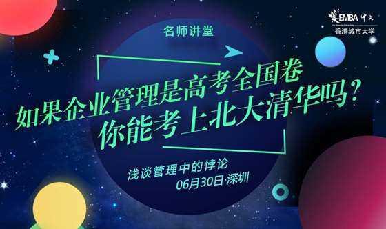 0630深圳活动微信配图2_自定义px_2018.06.08.png