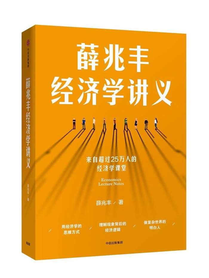 《薛兆丰经济学讲义》立体书封.jpg
