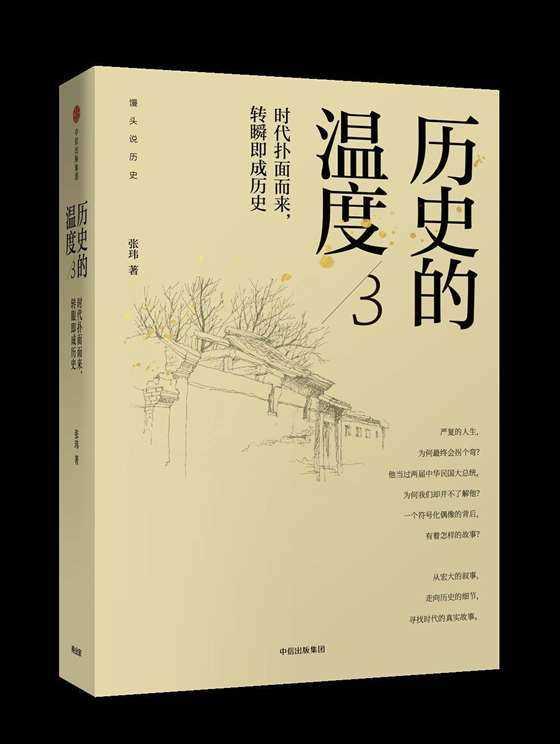 历史的温度3_立体书-1.png