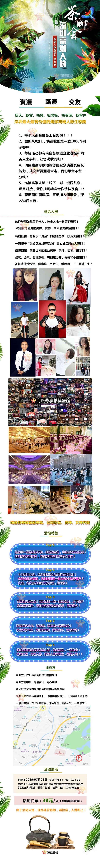 海派茶聊会第40期-----NEW2019.7.28-深圳人脉资源-绿色.jpg