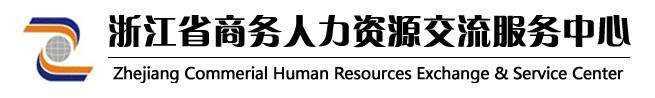 浙江省商务人力资源交流服务中心.jpg