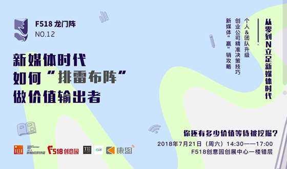 龙门阵12期 活动行 1086-641.jpg