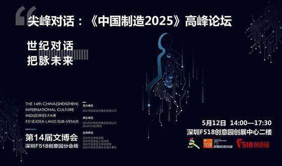 《中国制造2025对话德国工业4.0》高峰论坛 活动行1086-641.jpg