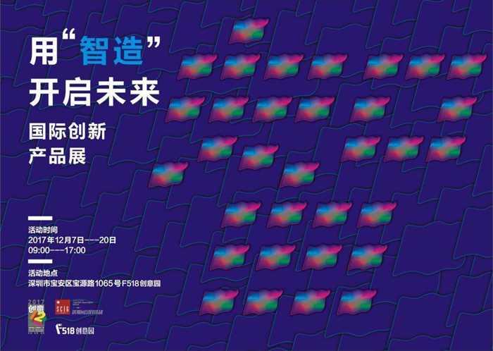 创新产品展.jpg