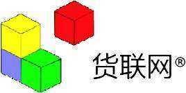 货联网.jpg