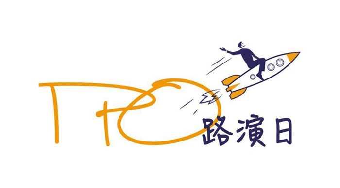 IPO 路演日1080-640 活动行海报.png