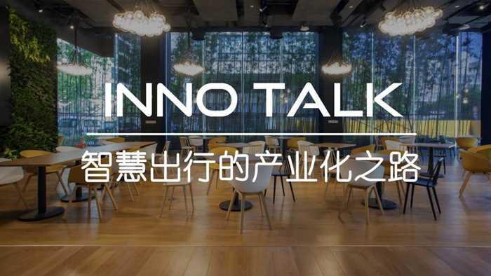 InnoTalk第十三期.jpg