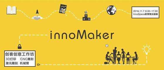 innomaker-创客创意工作坊图片