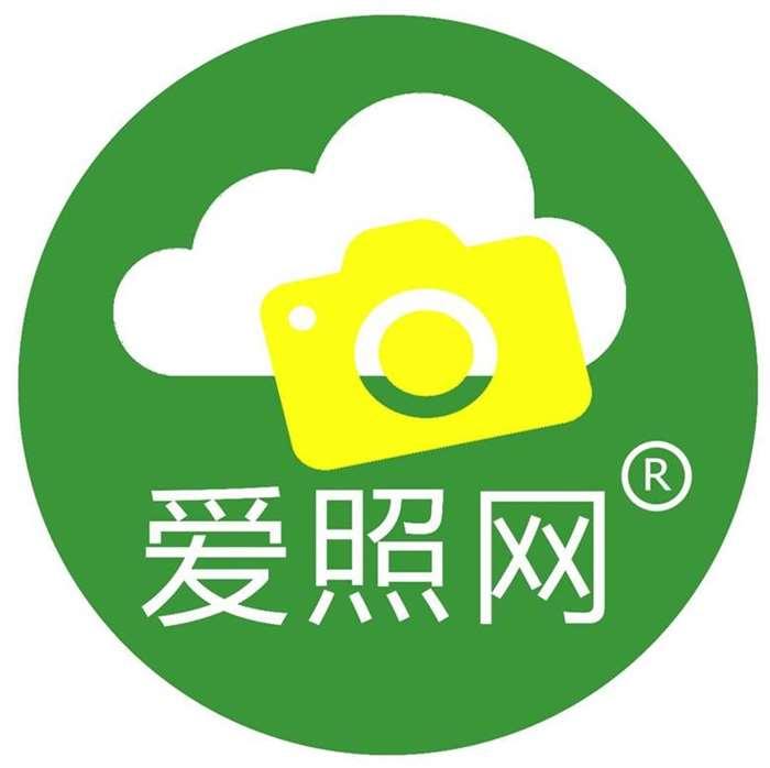 爱照logo.png
