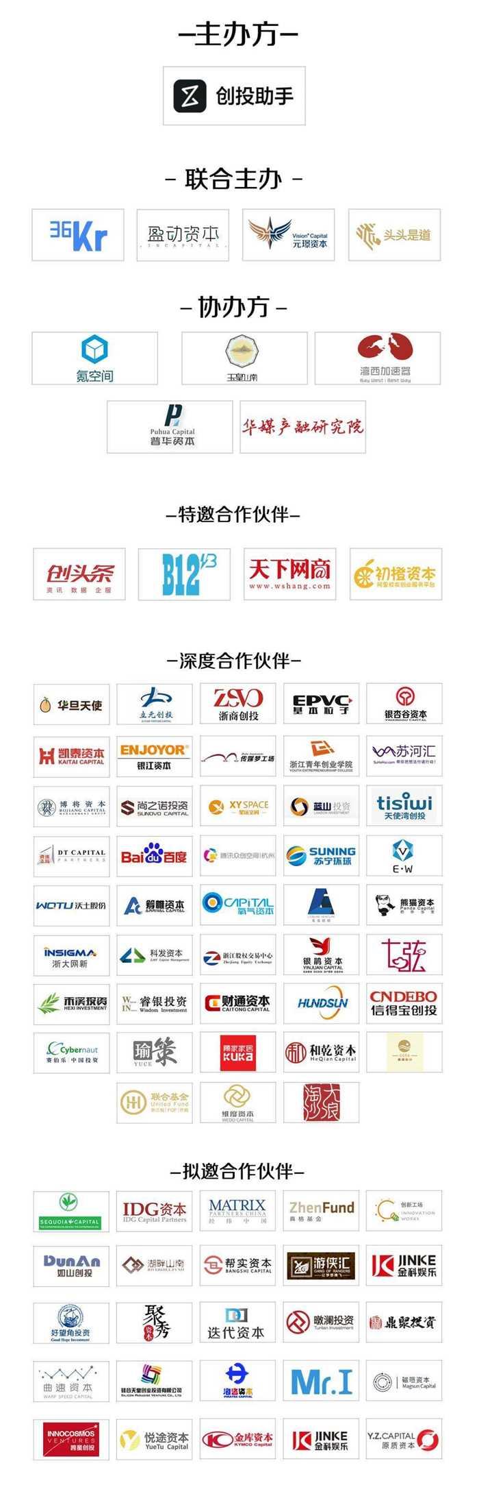 杭州合作方Logo墙(最终).jpg