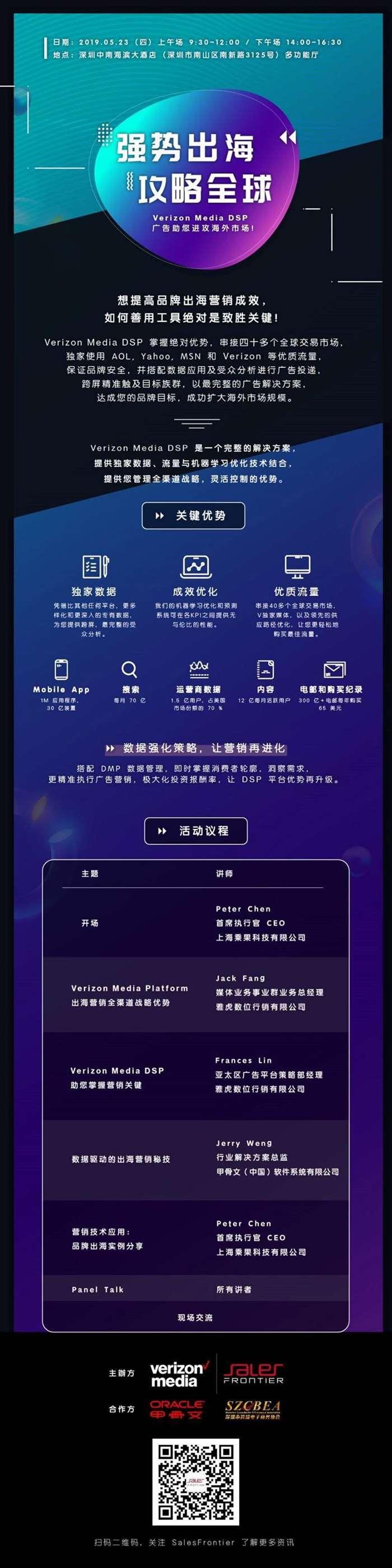 白鯨出海長圖+深圳協會logo.jpg