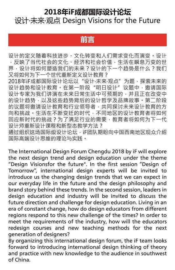 2018年iF成都国际设计论坛_活动行-01.jpg