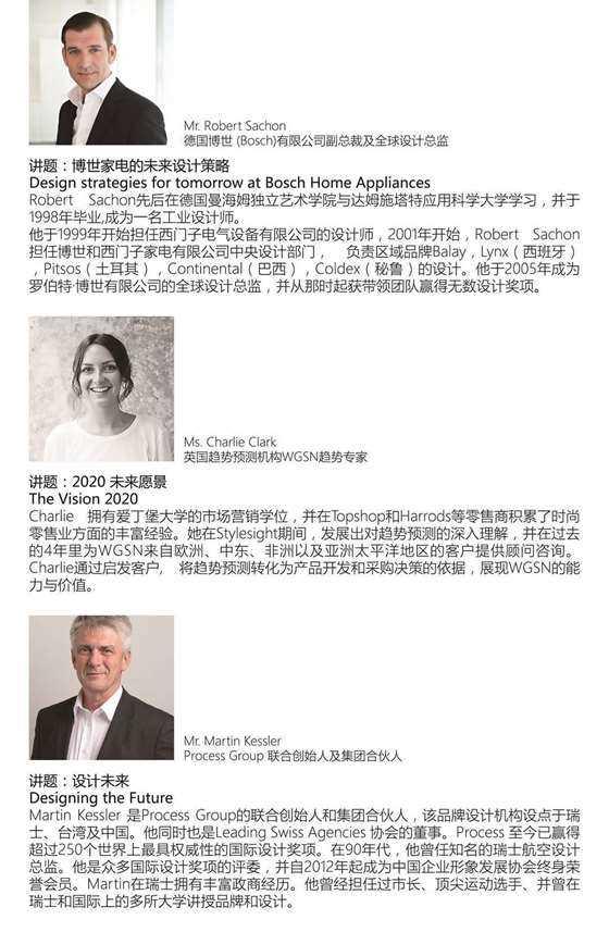 2018年iF成都国际设计论坛_活动行-07.jpg