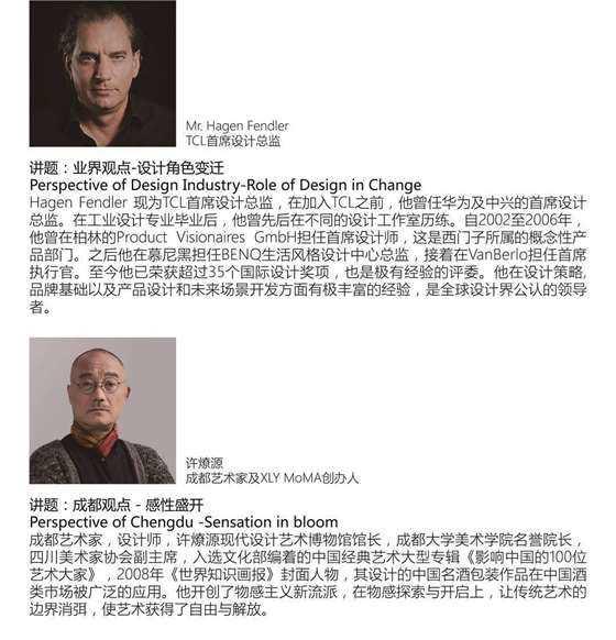 2018年iF成都国际设计论坛_活动行-09.jpg
