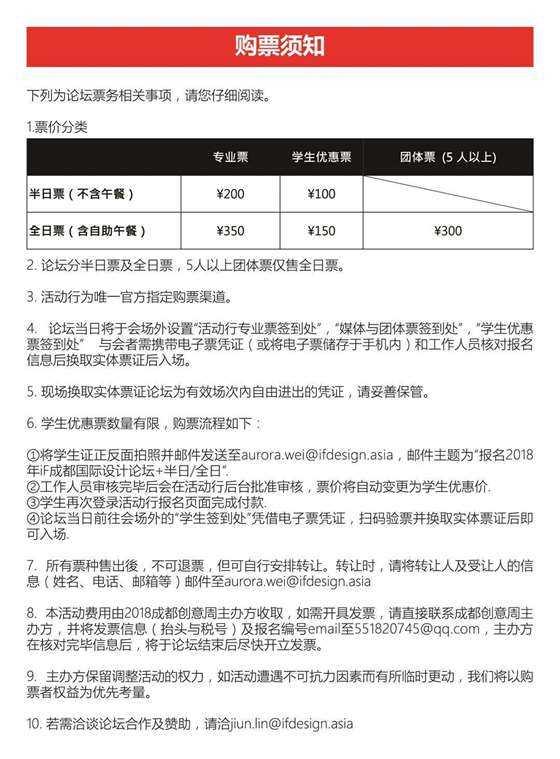 2018年iF成都国际设计论坛_活动行-05.jpg