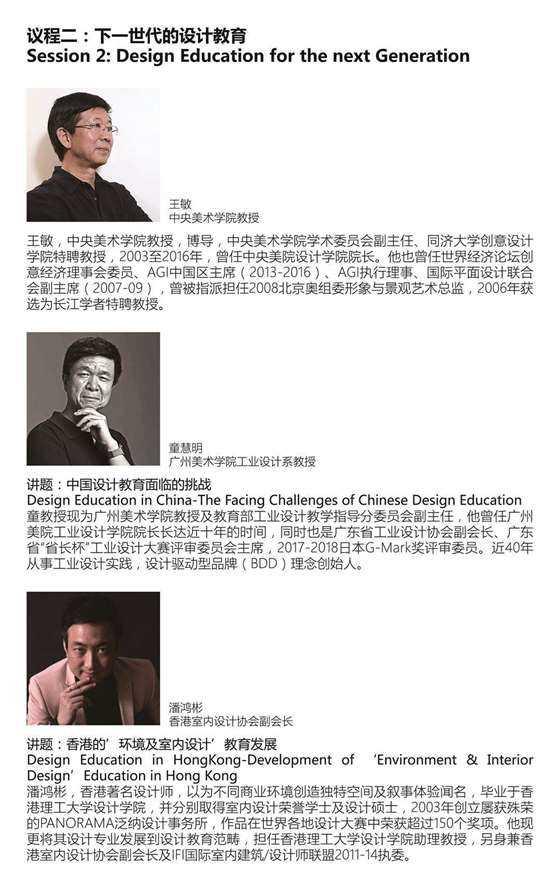 2018年iF成都国际设计论坛_活动行-04.jpg
