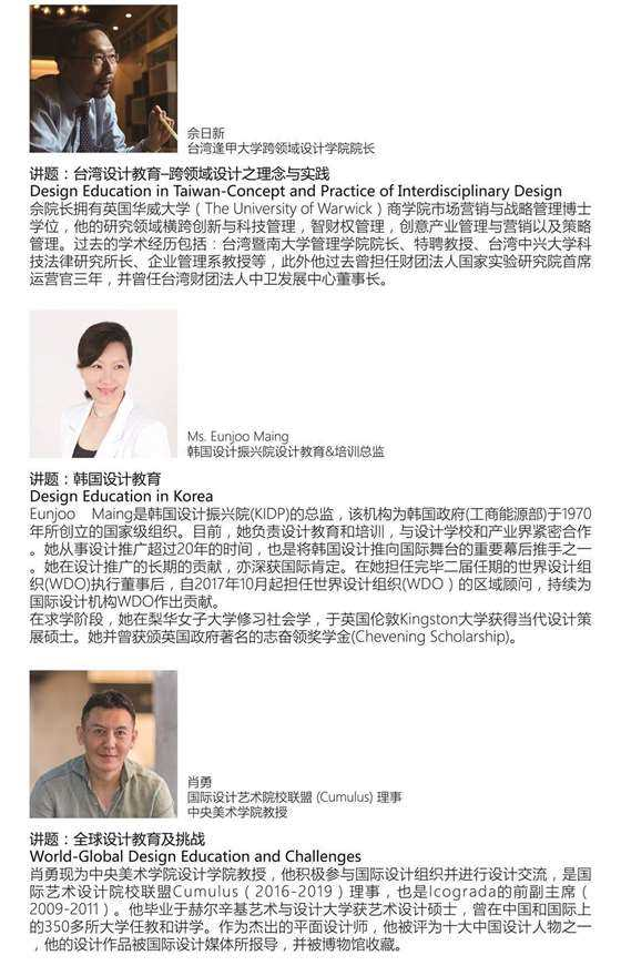 2018年iF成都国际设计论坛_活动行-08.jpg