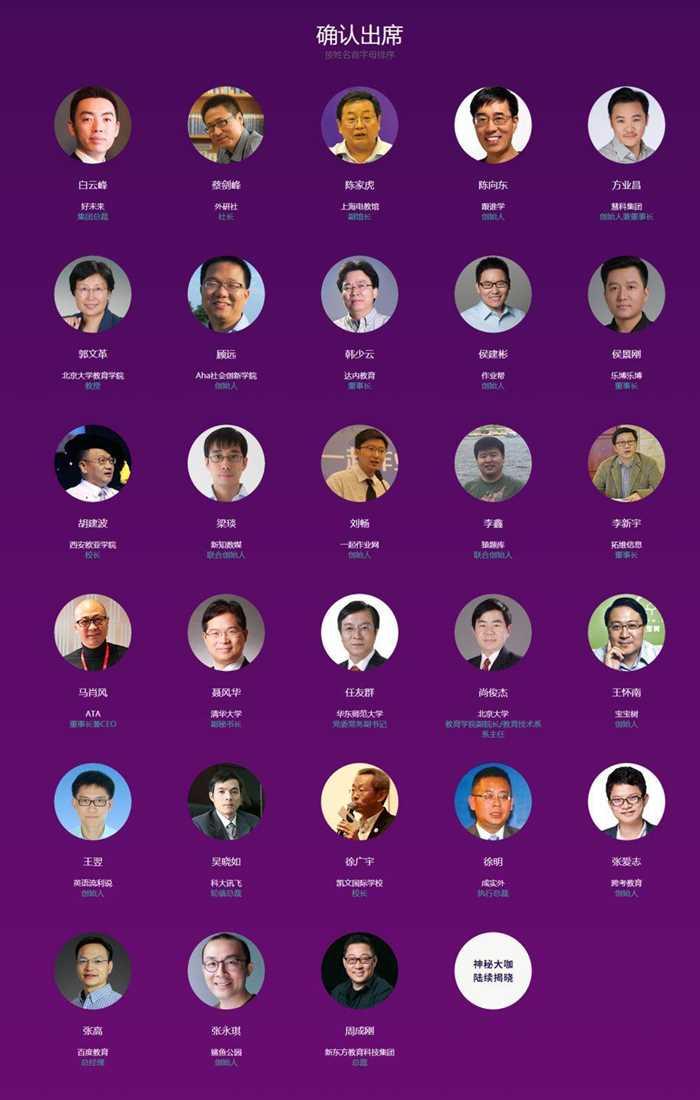 GET2017教育科技大会——11月14-16日在北京国际会议中心.png