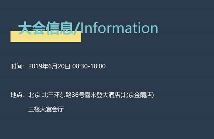 大会信息.png