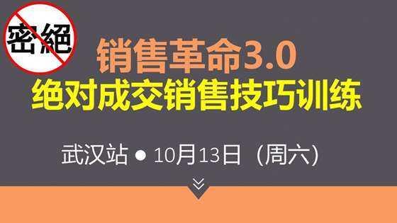《销售革命3.0》1.jpg