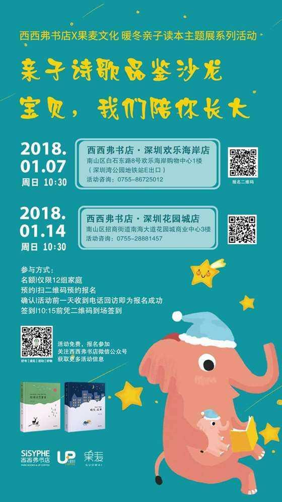 深圳-果麦系列活动-20180102-20180114.jpg