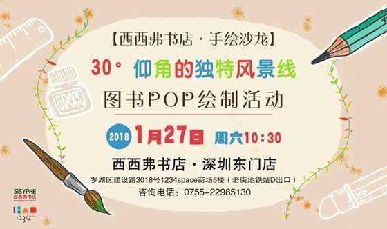 154928深圳东门店POP活动行头图.jpg