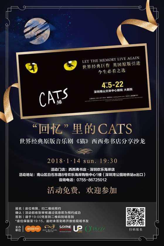 深圳 猫西西弗书店活动海报网络图60X90.jpg
