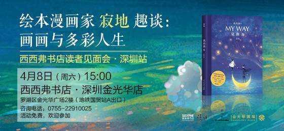 75090 深圳金光华寂地活动焦点图 560×260像素 网络用图.jpg
