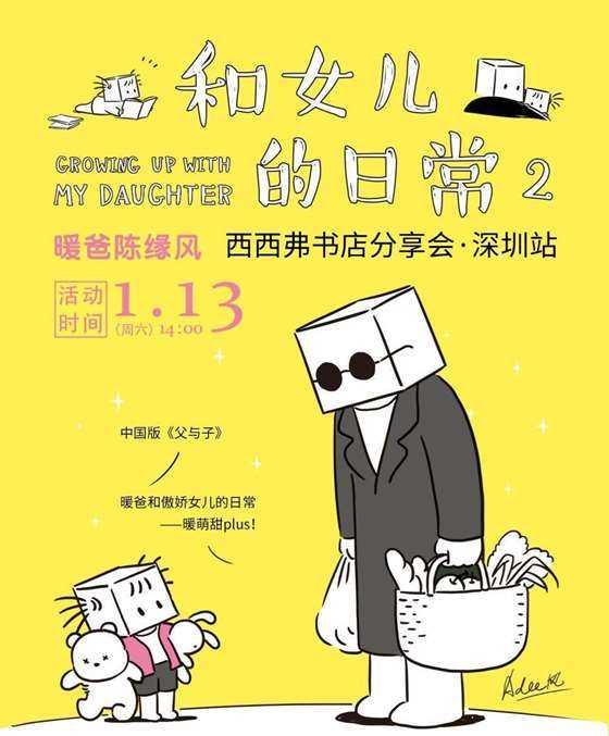 裁剪149562 深圳益田店 陈缘风活动网络图.jpg