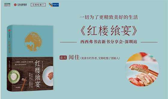 212431深圳益田店闻佳《红楼飨宴》活动行头图-01.jpg