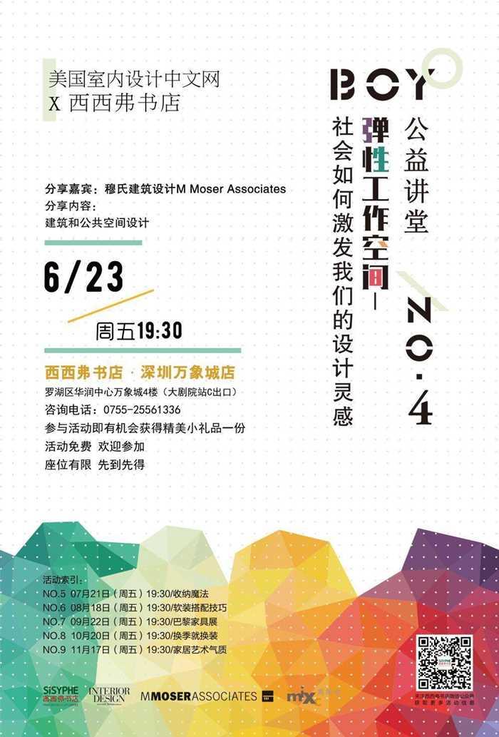 90309深圳万象城室内设计活动网络图.jpg