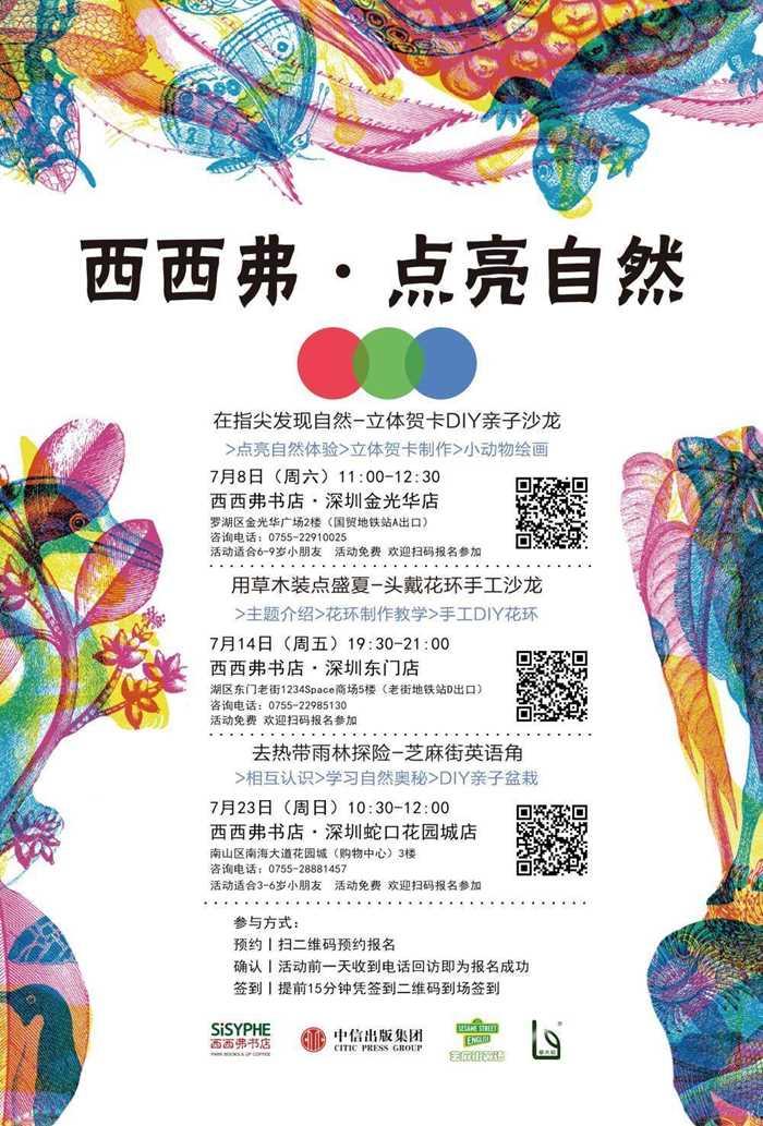 深圳7月点亮自然主题系列活动海报.jpg