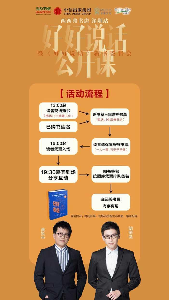 22流水号85453深圳来福士店好好说话活动流程海报机.jpg
