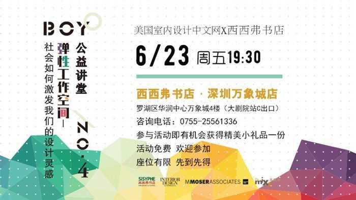 90309深圳万象城室内设计活动电视LED.jpg