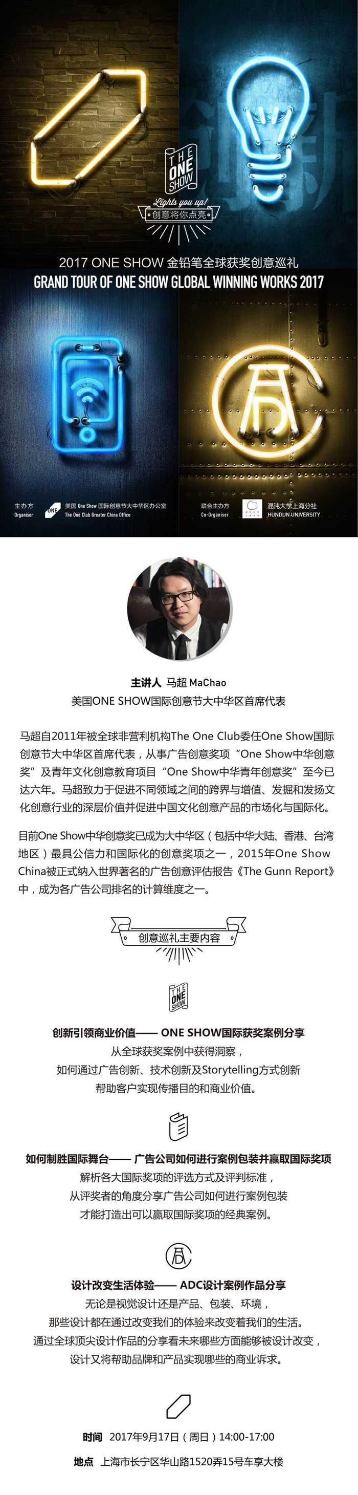 上海峰会预告长图.jpg