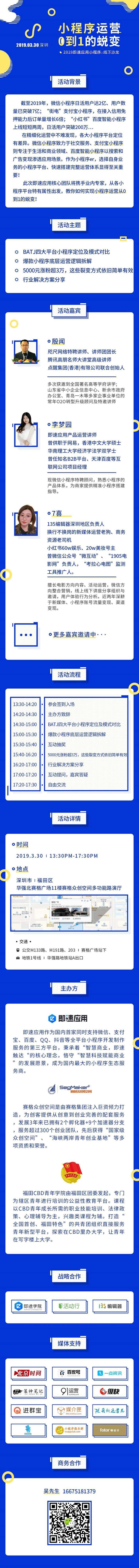 长图_深圳 活动行2.0.png
