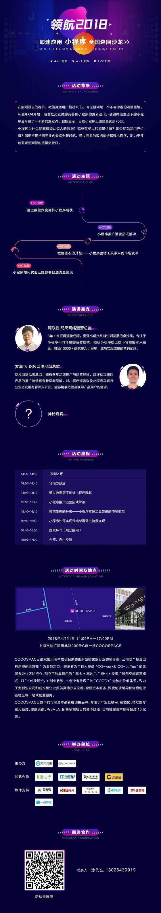上海活动长页1080宽 .png