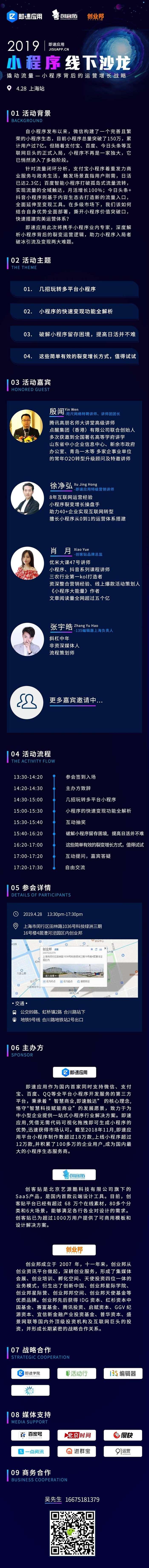 上海长图活动行.png