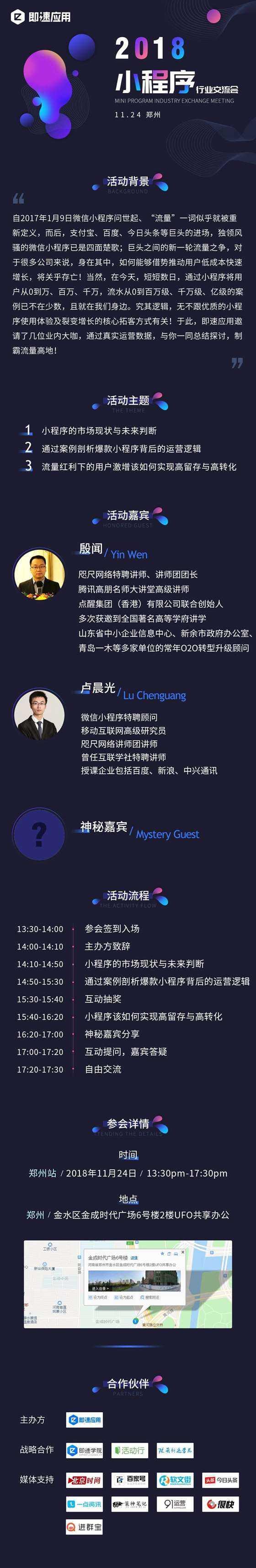 长图_郑州  活动行  最新.png