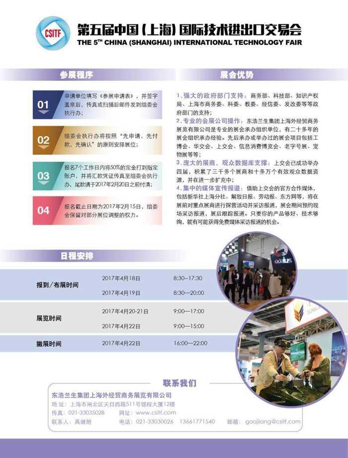 上交会VR单页-背面1215.jpg
