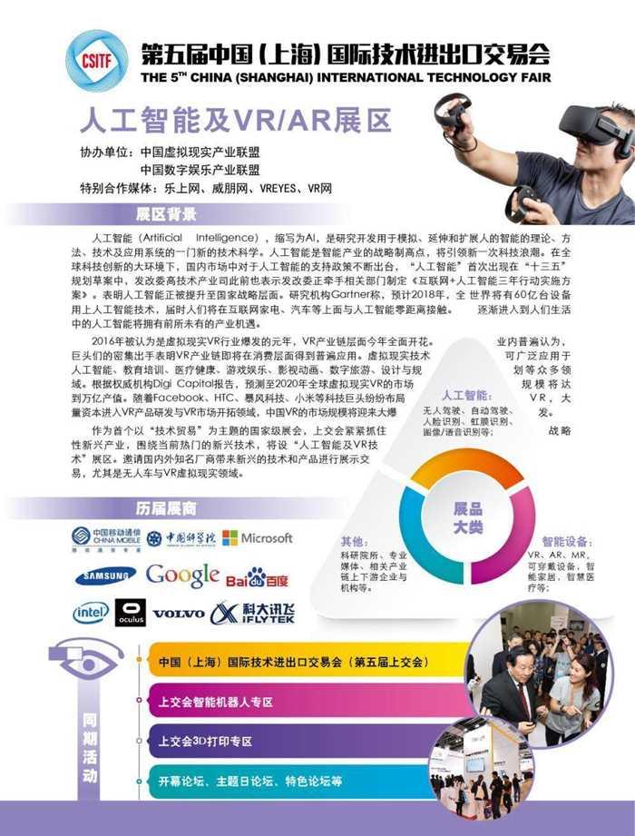 上交会AI&VR展-单页0109.jpg