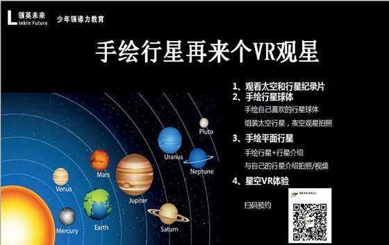 现场手绘九大行星立体模型和vr(虚拟现实)720度行星漫游超酷体验
