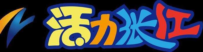 活力张江logo.png