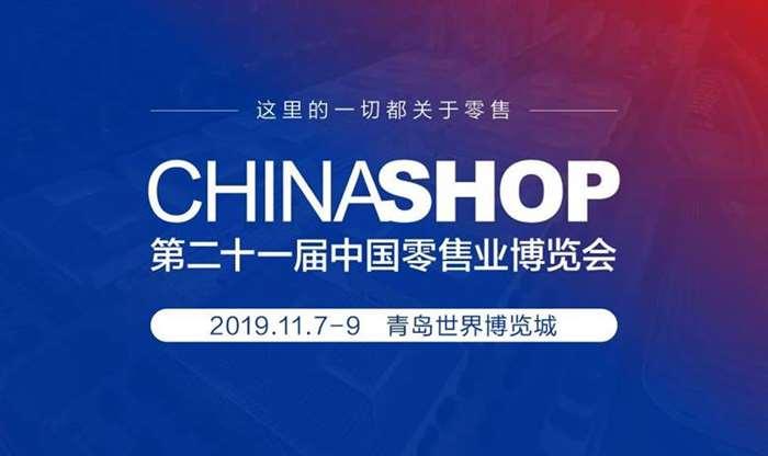 CHINASHOP-21届bannar-活动行.jpg