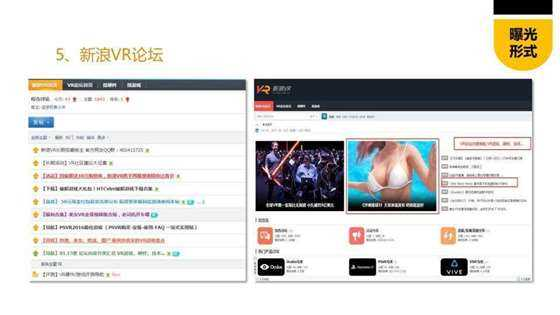 新浪VR 变现为王 新年第一会 活动介绍_08.png