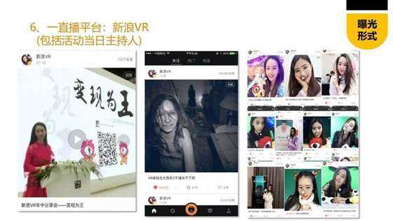 新浪VR 变现为王 新年第一会 活动介绍_09.png