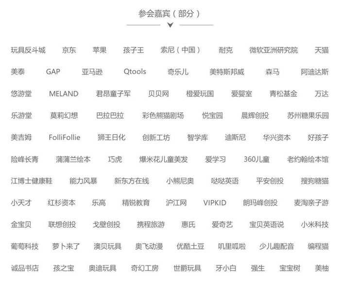 参会嘉宾(部分).jpg