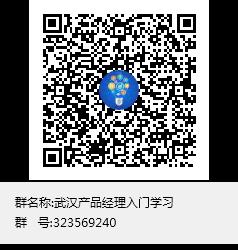 武汉产品经理入门学习群聊二维码.png